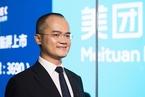 王兴转让美团10%股票到个人基金 投入公益事业