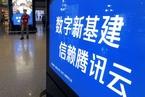 腾讯云加码国际业务 四个国际数据中心同日开服