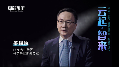 """【云起·智来】IBM姜锡岫:""""混合云+AI""""是推动企业变革的重要力量"""