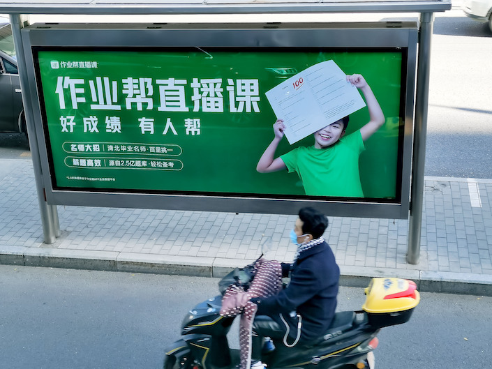 Zuoyebang advertisement displayed on the street.
