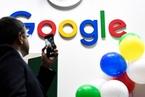 全球首例在线广告竞价反垄断调查 法国罚谷歌2.2亿欧元