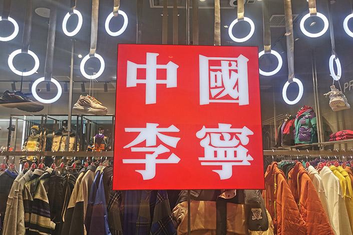 A Li Ning store in Hangzhou, East China's Zhejiang province, on Nov. 14. Photo: VCG