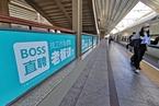 BOSS直聘挂牌纳斯达克 首日大涨95.79%