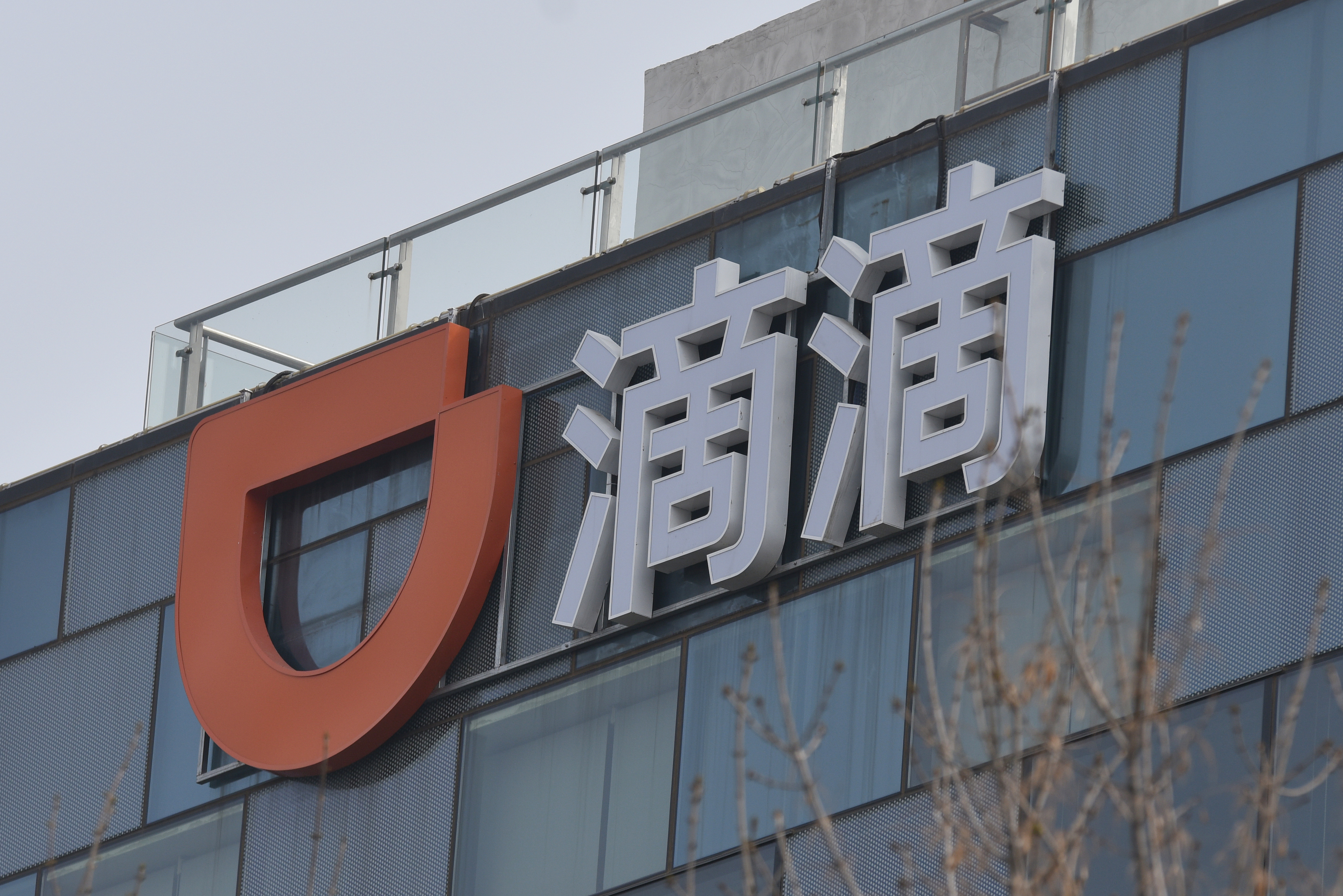 Didi's Beijing headquarters, pictures on March 27. Photo: VCG