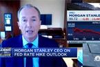【华尔街原声】摩根士丹利董事长:美联储或将提前行动
