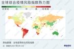 【疫情指数周报】英国疫情明显反弹  巴西、俄罗斯确诊病例陡增