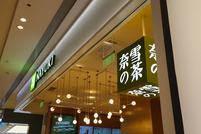 Nayuki says it accounts for 18.9% of China's high-end freshly made tea beverage market, ranking second behind HeyTea.