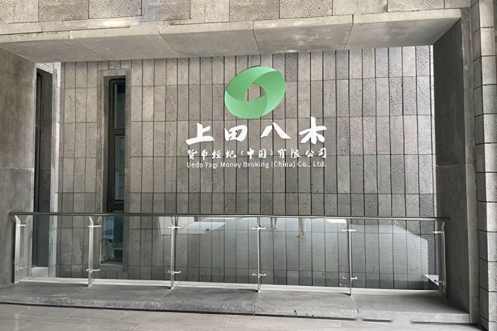 The Beijing Banking and Insurance Regulatory Bureau announced that Ueda Yagi Money Brokerage (China) Co. Ltd. was approved to open business on June 11. Photo: CCTV.com