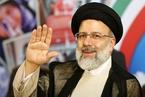 伊朗保守派骨干人物料当选新总统 伊核谈判前景愈发扑朔