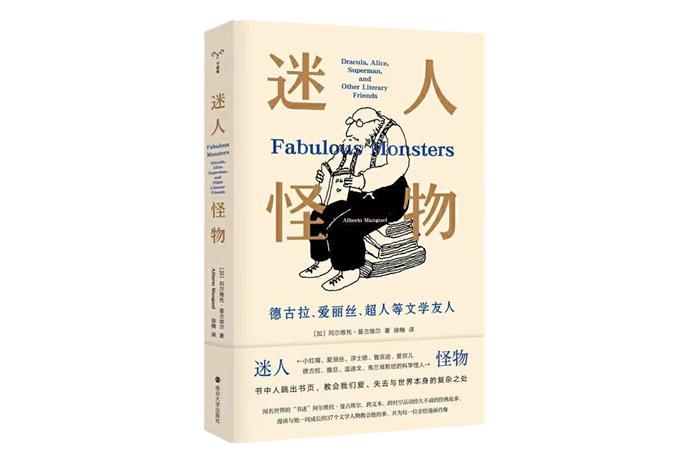 传说中的怪物如何教会我们世界本身的复杂? 带着问题去读书