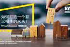特别呈现丨安永:家族治理如何助力家族企业传承