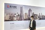 恒大转让恒腾网络部分股份 套现44亿港元