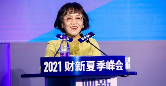 2021财新夏季峰会