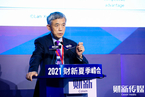 薛澜:要打破高校和产业间人才难以流动的机制
