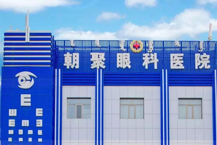 A Chaoju Eye Care hospital. Photo: Chaoju Eye Care