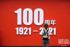 """北京:""""复兴大道100号""""体验馆开馆 市民排队2小时参观 看见"""