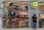 奈雪的茶IPO上限定价 散户超额认购431倍