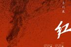 流光溢彩中国红|展讯