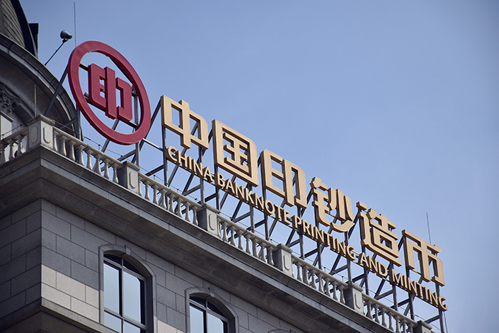 China Banknote Printing and Minting's former General Manager He Lin has been placed under investigation by the country's top graft buster. Photo: VCG