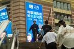 80亿元收购杭州圣都100%股权 贝壳加码家装领域