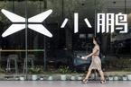 小鹏汽车香港挂牌上市 未来或考虑回A