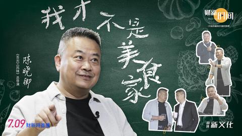 【财新时间】陈晓卿:我才不是美食家
