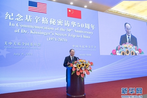 Wang Qishan makes speech at an event celebrating the 50th anniversary of then-U.S. National Security Adviser Henry Kissinger's historic visit to China.
