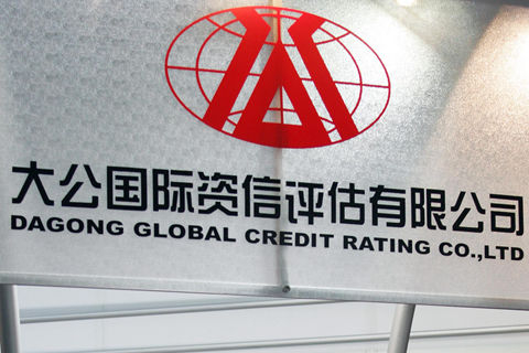 Dagong's punishment underscores Beijing's efforts to clean up the scandal-plagued credit ratings industry in the wake of a recent wave of corporate bond defaults. Photo: VCG