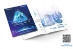 研报集纳|智慧城市和数字经济助力新发展格局的构建