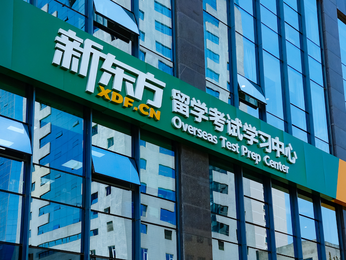 An overseas test prep center run by New Oriental Education & Technology Group Inc. in Qingdao.