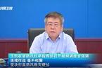 河南省长王凯:及时总结经验教训