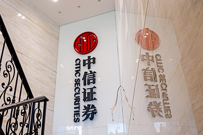 Citic Securities is planning to take part in a new pension joint venture. Photo: IC Photo