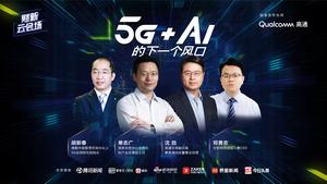 【财新云会场】5G+AI的下一个风口