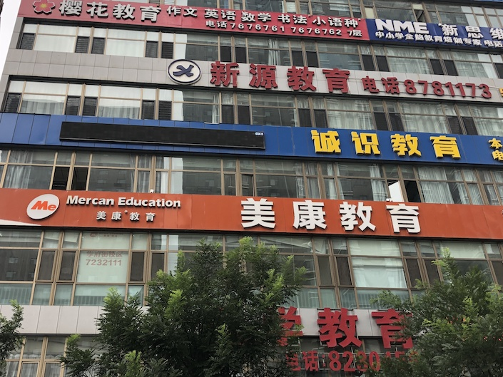 A building filled with after-school tutoring institutions in Taiyuan, Shanxi province.