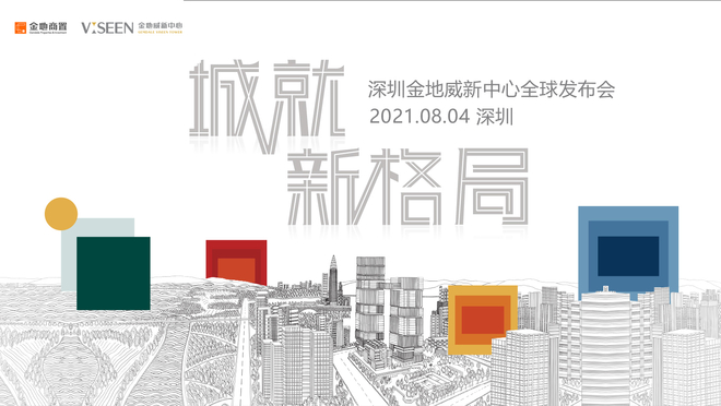【特别呈现】城就新格局——深圳金地威新中心全球发布会