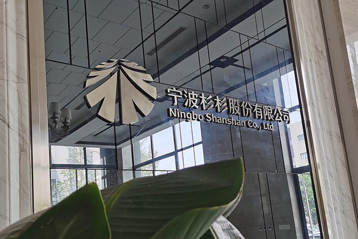 The headquarters of Ningbo Shanshan in Ningbo, East China's Zhejiang province, on Aug. 25, 2020. Photo: VCG