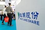 中國最大鹵水提鋰項目推進 資金缺口仍存