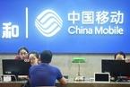 中國移動回A擬募資560億元 超中國電信