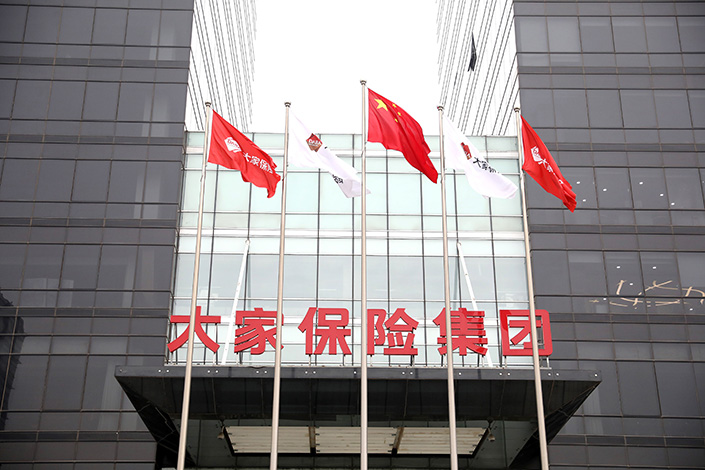 The offices of Dajia Insurance Group in Beijing in November 2020. Photo: VCG