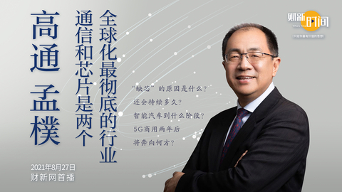 【财新时间】高通孟樸:通信和芯片是两个全球化最彻底的行业