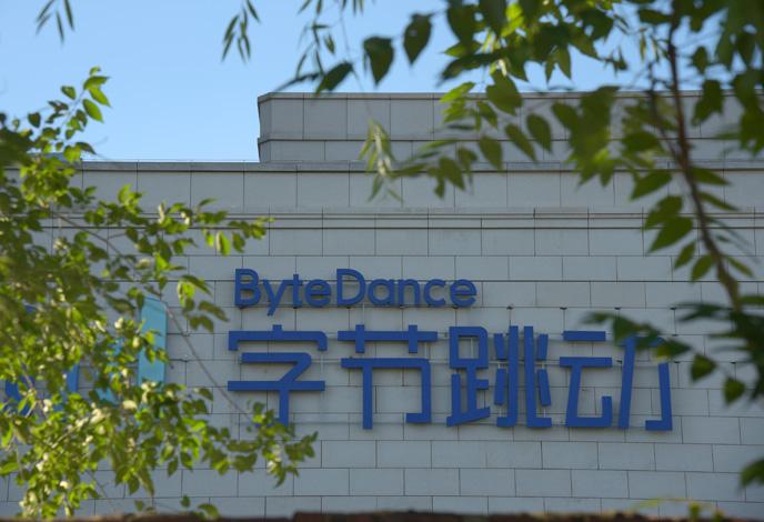 ByteDance's headquarters in Beijing on July 4. Photo: VCG