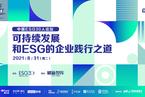【财新云会场】中国ESG30人论坛——可持续发展和ESG的企业践行之道
