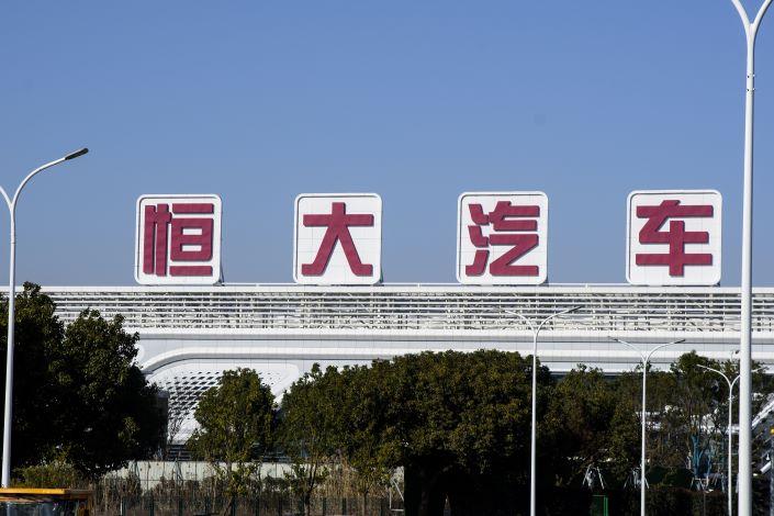 Evergrande NEV's factory in Shanghai in December 2020. Photo: VCG