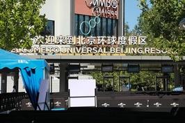 数字说 北京环球影城门票价格公布 主题乐园们怎样收割你的钱包?