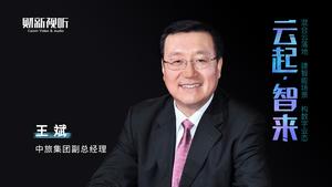 """【云起·智来】中旅王斌:传统旅游业数字化转型,关键在""""五化"""""""