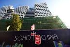出售计划再次落空 黑石集团终止对SOHO中国收购要约