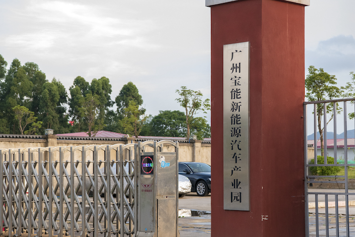 Between 2017 and 2020, Baoneng Motors spent 869 million yuan to acquire 1 million square meters of land in Guangzhou for the NEV industrial park project.