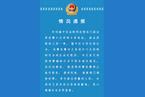 重庆女子状告派出所背后:治安案件何以变成警民纠纷