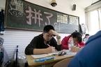 第四批新高考试点启动 7省份实行3+1+2选科|教育观察
