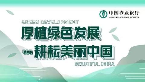 厚植绿色发展 耕耘美丽中国